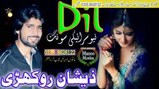 Super Hit Song 2018 Dil main Bemar da  Zeeshan Rokhri Saraiki Manoo Movies