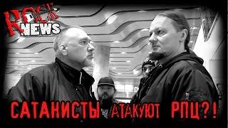 САТАНИСТЫ атакуют РПЦ?!  (NILE & Belphegor)