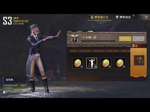 Pubg Mobile Chinese Season 3 Royale Pass