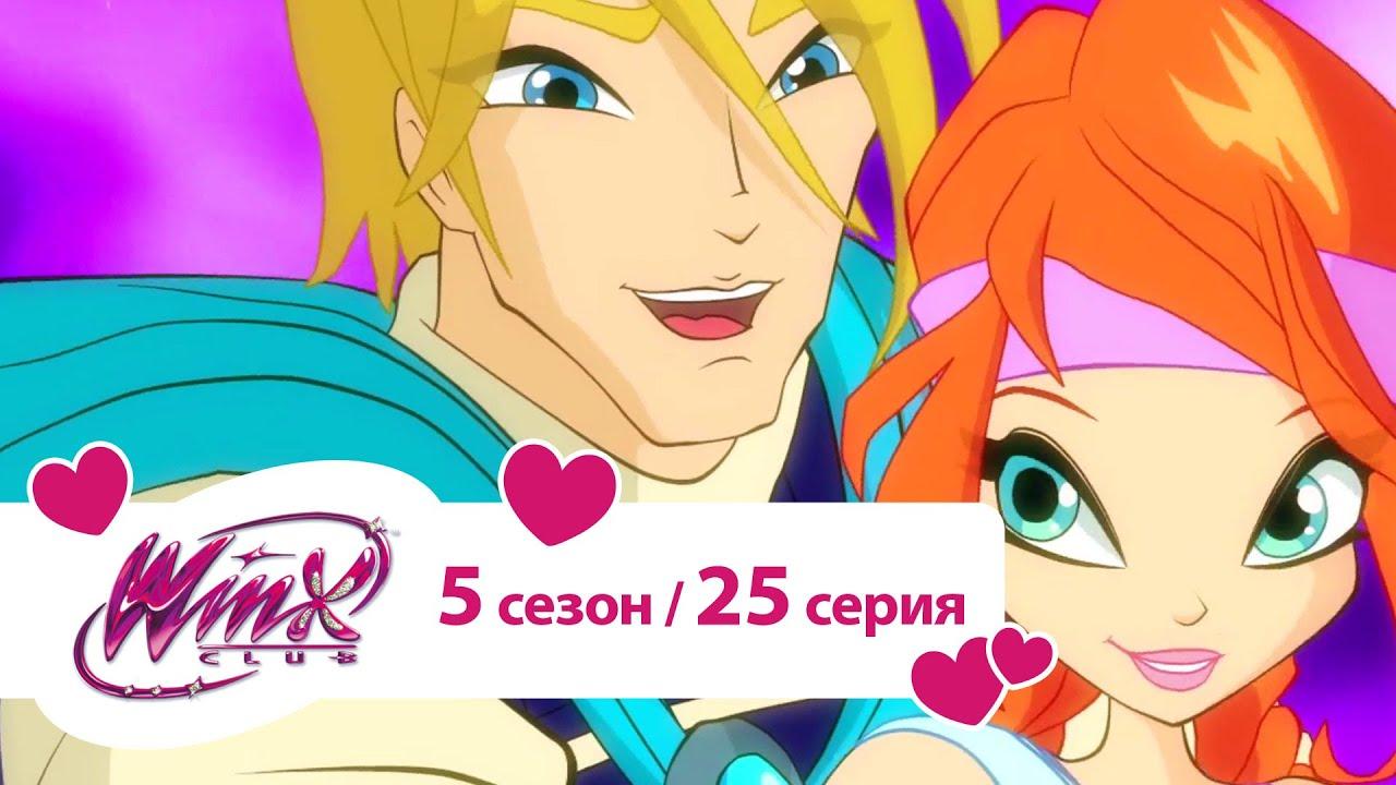 Винкс 6 Сезон 3 Серия На Русском