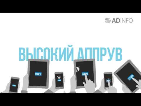 Adinfo - товарная партнерская программа.