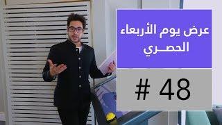 عرض يوم الأربعاء الحصري رقم #48 بتاريخ 26/06/2019