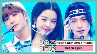 [쇼! 음악중심] 현진 X 원영 X 현재 - 다시 여기 바닷가 (HYUNJIN & WON-YOUNG & HYUNJAE - Beach Again), MBC 210109 방송