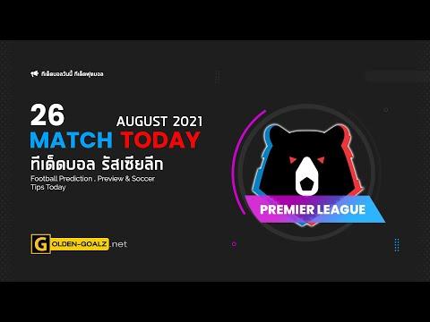 ทีเด็ดบอล ทีเด็ดบอลวันนี้ วิเคราะห์บอล วันที่ 26 สิงหาคม 2564   Golden-Goalz