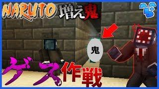 【増え鬼】コンちゃんを襲う鬼がとんでもないゲス作戦を仕掛けてきた【マイクラ/NARUTO】 thumbnail