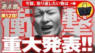 回胴リベンジャー遊太郎 vol.12