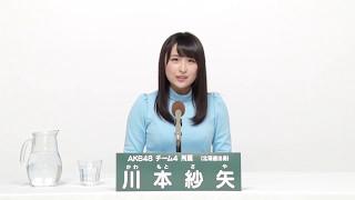 AKB48 49thシングル 選抜総選挙 アピールコメント AKB48 チーム4所属 川...