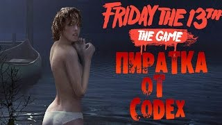 Friday the 13th: The Game Пиратка от CODEX