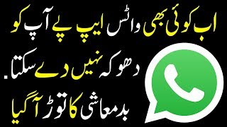 Whatsapp Most Useful Secret Trick 2018 || Never Miss This Trick