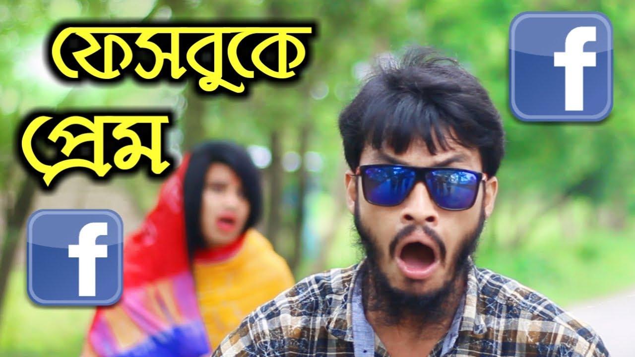 ইন্টারনেটে প্রেম | Bangla Funny Video | Family Entertainment bd | Comedy Video | Desi Cid