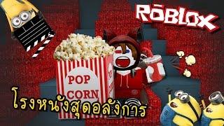 สร้างโรงหนังสุดอลังการ ใหญ่เวอร์!! | Roblox [zbing z.]