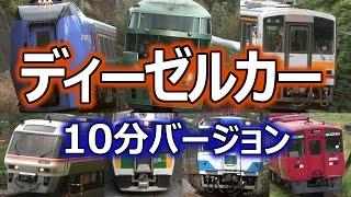 でんしゃじゃないよ、ディーゼルカーだよ!(お子様向け電車動画) 10分バージョン ~Japanese train video for child part.5~