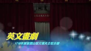 Publication Date: 2019-05-08 | Video Title: 慈雲山聖文德天主教小學 - 1718 英文戲劇
