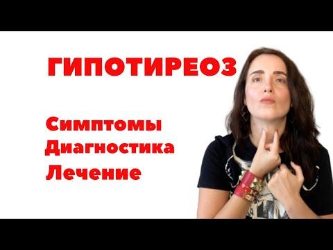 ГИПОТИРЕОЗ - СИМПТОМЫ и ЛЕЧЕНИЕ. Заболевания щитовидной железы