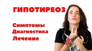 ГИПОТИРЕОЗ - СИМПТОМЫ и ЛЕЧЕНИЕ