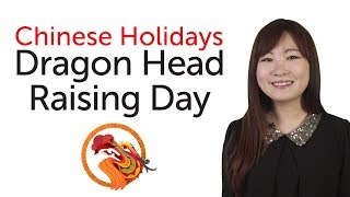 Chinese Holidays - Dragon Raising its Head Festival - 中和节