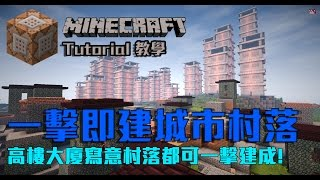 dr wings minecraft 教學 命令方塊 一擊即建城市村莊 instant cities villages by ijaminecraft