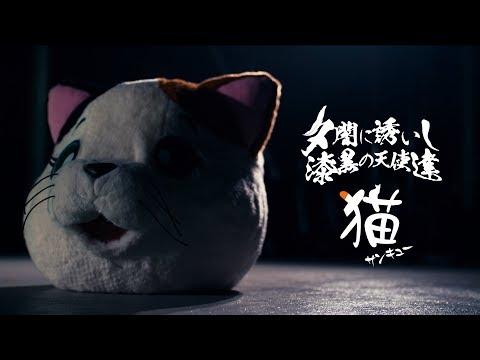 夕闇に誘いし漆黒の天使達「猫サンキュー」Music Video