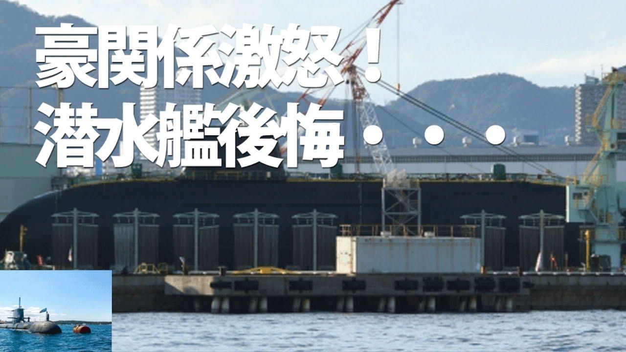 豪州潜水艦問題難航?日本を理解できていれば高性能な潜水艦が・・・しかし最新鋭潜水艦「おうりゅう」進水に見る?