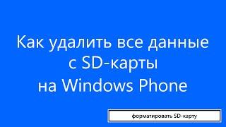 Как очистить SD-карту Windows Phone 8.1 (Форматирование)