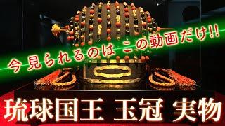 本物!琉球国王「玉冠」に、あーずー感動!!!【沖縄観光・旅行/那覇】