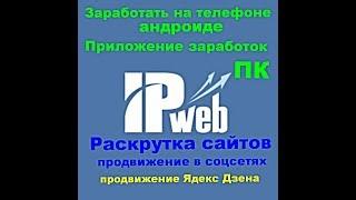 IPweb.ru: раскрутка сайтов, заработок в интернете, продвижение в социальных сетях