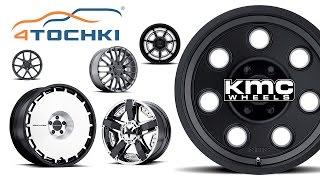 Литые диски KMC Wheels к югу от границы на 4 точки. Шины и диски 4точки - Wheels & Tyres(Литые диски KMC Wheels к югу от границы на 4 точки. Шины и диски 4точки - Wheels & Tyres Продукция KMC обладает уникальным..., 2016-05-27T11:38:08.000Z)