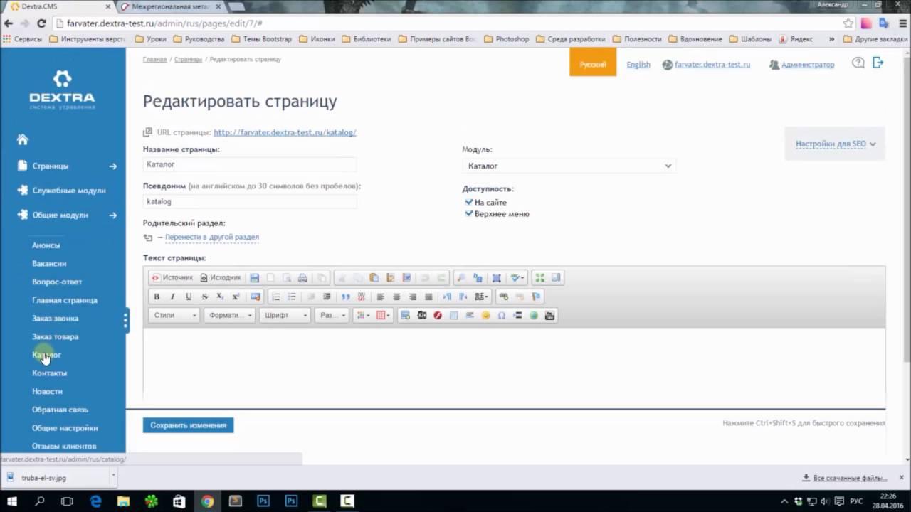 Администрирование и программирование битрикс битрикс страница не найдена