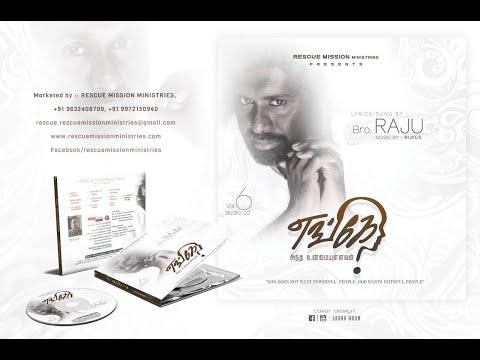 Sagodhara sagodhari bro raju 6th volume tamil Christian songs