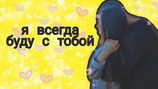 Я всегда буду с тобой//премьера клипа