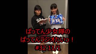 RKBラジオ「GIRLS☆PUNCH」で毎週火曜22:45~放送中の「ばってん少女隊のばってんラジオたいっ!」 公式サイト→ http://but-show.com/profile/ ばってん少...