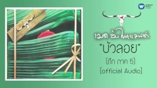 คาราบาว - บัวลอย (ถึกควายทุย ภาค 5) [Official Audio]