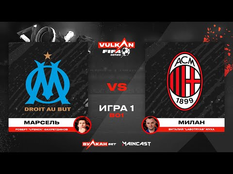 Ufenok77 Vs Labotryas [game 1, Bo1] MC VULKAN FIFA SERIES
