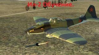 IL 2 Sturmovik BoS & BoM =FB=Said (Ил-2 Обучение)