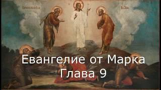 Евангелие от Марка с иллюстрациями. Глава 9. (читает священник Валерий Сосковец)