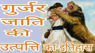 Gurjar Jati Ki Utpatti गुर्जर जाति की उत्पत्ति Om Gurjar