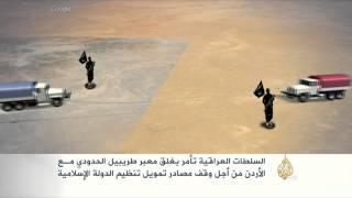 العراق يغلق معبر طريبيل الحدودي مع الأردن