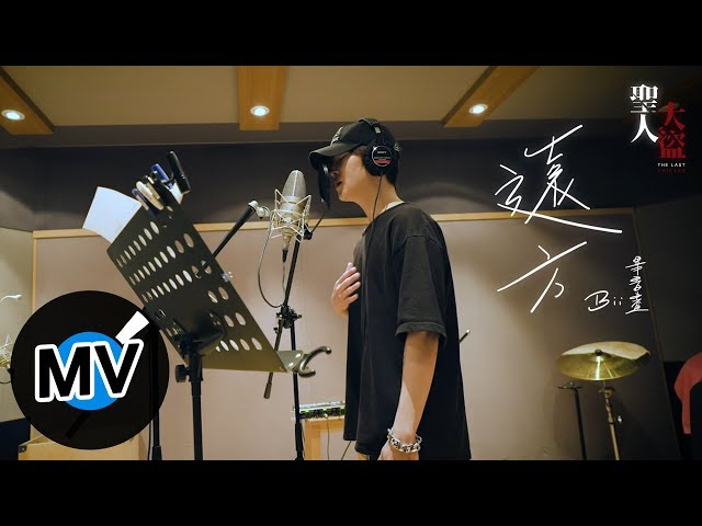 Bii 畢書盡 - 遠方 I,Icarus(官方版MV)- 電影《聖人大盜》主題曲
