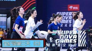 第二届《超新星全运会》完整版第三日比赛全纪录中集:徐梦洁带领东部接力遥遥领先