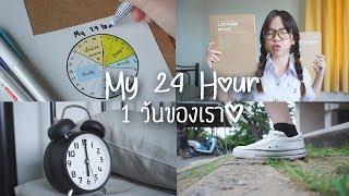 My 24 HOUR - 1 วันของเรา