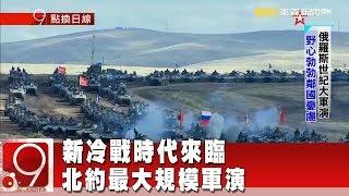 新冷戰時代來臨 北約最大規模軍演《9點換日線》2018.10.26