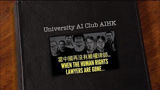 當中國再沒有維權律師 When the Human Rights Lawyers are Gone