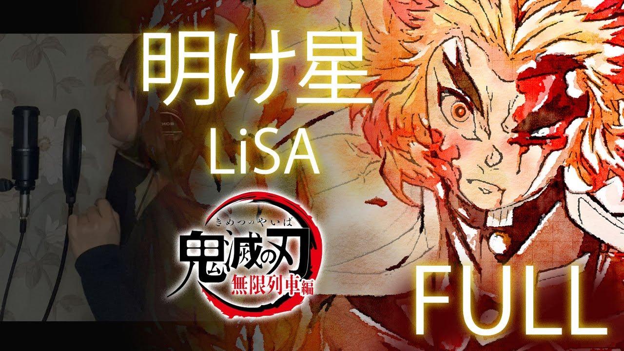 [フル歌詞付き] 明け星 / LiSA『鬼滅の刃 無限列車編』cover by YURURI -  Demon Slayer Season2 Opening [Akeboshi] FULL
