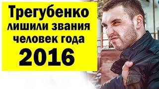 Трегубенко лишили звания человек года 2016