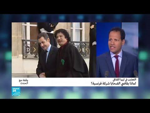 التعذيب في ليبيا القذافي: لماذا يقاضي الضحايا شركة فرنسية؟  - 15:59-2020 / 7 / 9