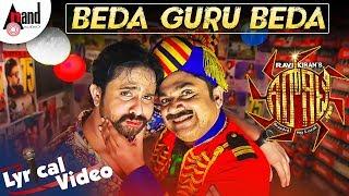 Girgitle | Beda Guru Beda | New Lyrical 2018 | Guru, Pradeep, Chandru, | Srinagar Kitty