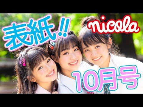 ニコラ10月号表紙モデルからのメッセージ! 白井杏奈 多田成美 濵尾咲綺