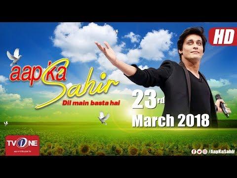 Aap Ka Sahir | Morning Show | TV One | 23 March 2018