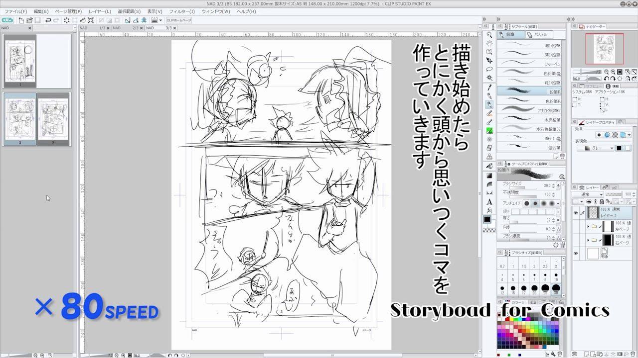 漫画 描き方 動画
