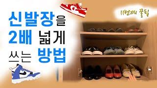 [11번째 친절한 꿀 팁] 신발장 정리와 신발 수납 도…